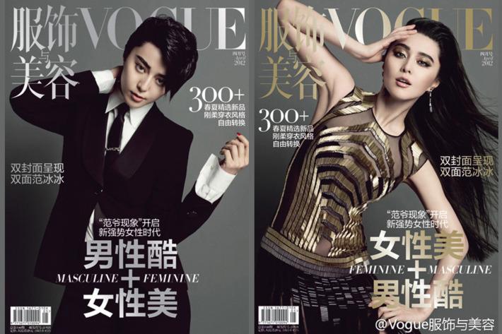 Fan Bing Bing for <em>Vogue</em> China.