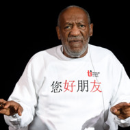 Bill Cosby Performs At The Treasure Island